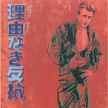 Andy Warhol Rebel Without a Cause (James Dean)