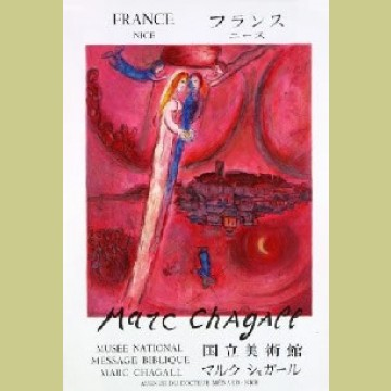 Marc Chagall (after) The Song of Songs