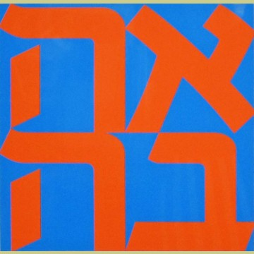 Robert Indiana Ahava (The Hebrew Love)