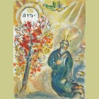 Marc Chagall Moses and the Burning Bush, from The Story of Exodus